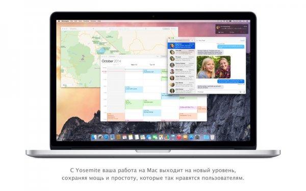 OS X Yosemite 10.10.5