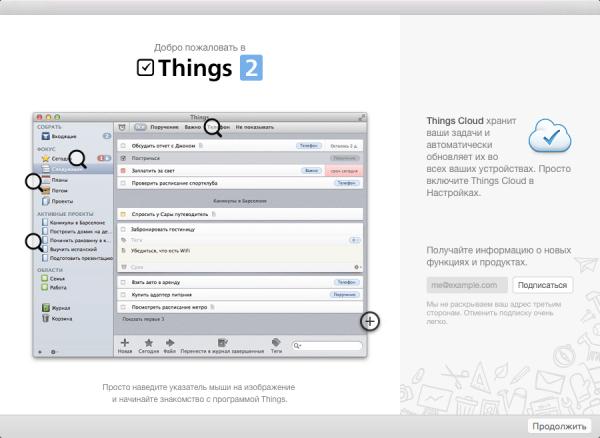 Things 2.8.8