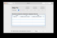 Deja Vu 4.8.8