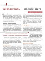 PC Magazine №10 (октябрь 2014)