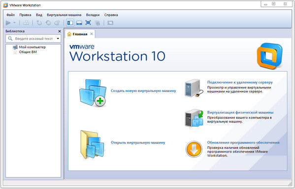 VMware Workstation 10.0.4 Build 2249910 + Rus