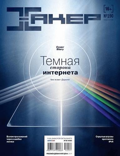 Хакер №11 (ноябрь 2014)
