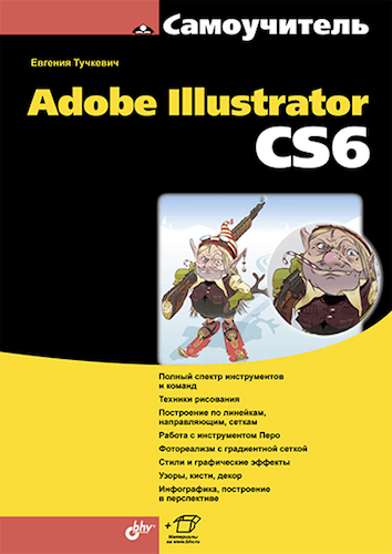 Самоучитель Adobe Illustrator CS6 + CD (2014)