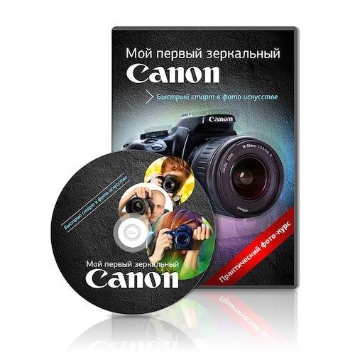 Мой первый Canon (2012)