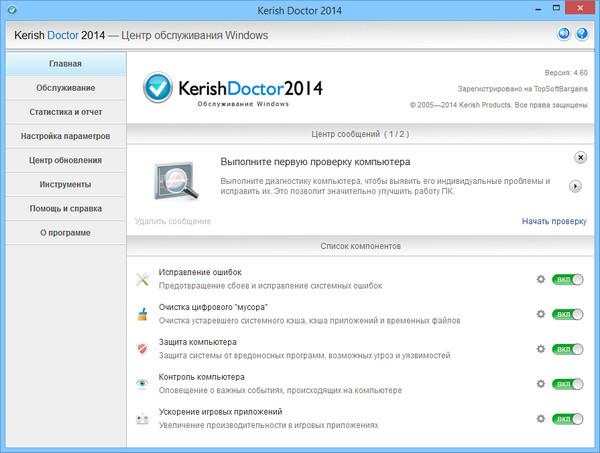 Kerish Doctor 2014 4.60