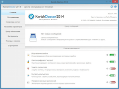 Kerish Doctor 2014 4.60