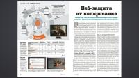Chip №12 (декабрь 2014) Россия
