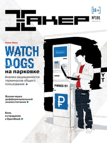 Хакер №12 (декабрь 2014)