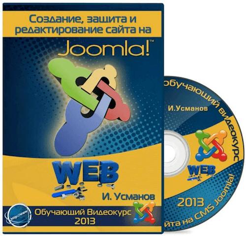 Создание, защита и редактирование сайта на CMS Joomla!