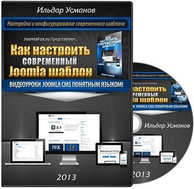 Как настроить современный Joomla шаблон (2013)