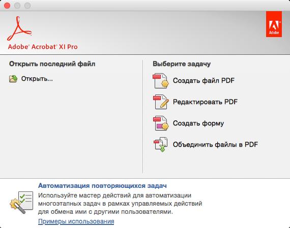 Adobe Acrobat XI Pro 11.0.10 for Mac