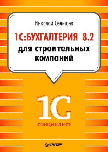 Н.В. Селищев. 1С: Бухгалтерия 8.2 для строительных компаний (2012)