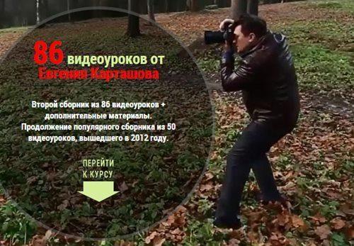 Евгений Карташов. Сборник из 86 видеоуроков (2014)