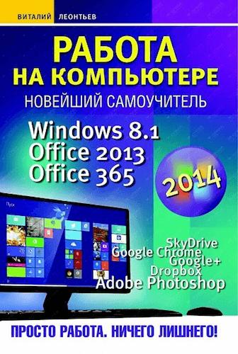 Работа на компьютере 2014. Windows 8.1. Office 2013. Office 365 (2014)