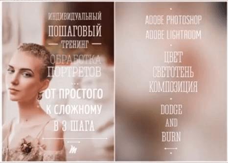 Катя Моне. Тренинг по ретуши (2014)