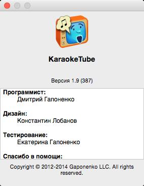 KaraokeTube 1.9 - караоке для Mac