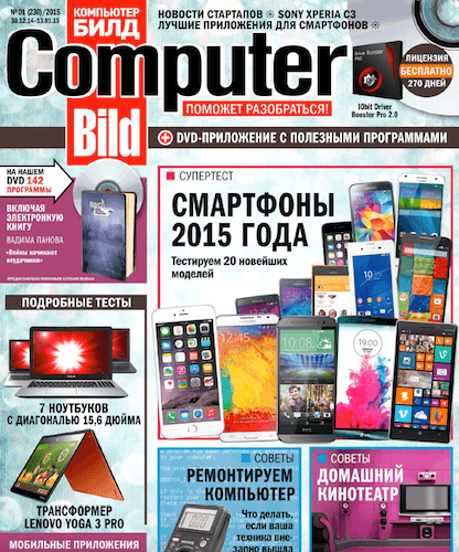 Computer Bild №1 (январь 2015)