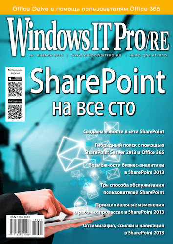 Windows IT Pro/RE №1 (Январь 2015)
