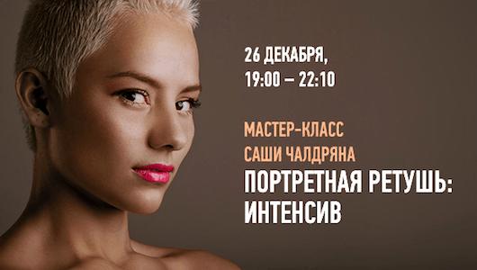 Александр Чалдрян. Портретная ретушь: интенсив (2014)