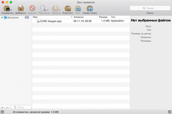 BetterZip 2.3.4 - архиватор для Mac OS