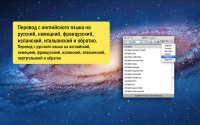 ABBYY Lingvo Dictionary 1.9.7 (MAS + Repack)