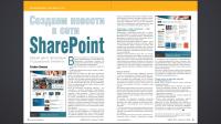 Windows IT Pro/RE №1 (Январь 2015)
