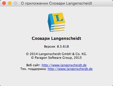 Словари Langenscheidt 8.5.618