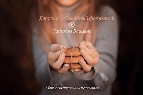 Наталья Блицена. Видеоурок для самостоятельного обучения (2014)