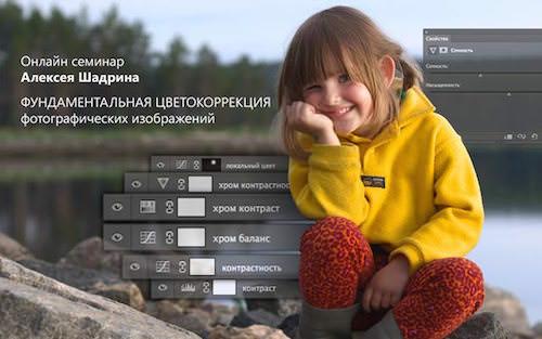 Фундаментальная цветокоррекция фотографических изображений (2014)