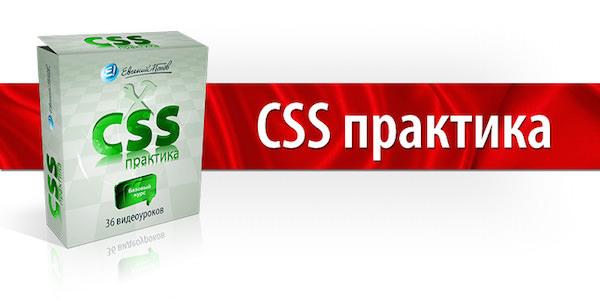 Видеокурс «CSS Практика от Евгения Попова»