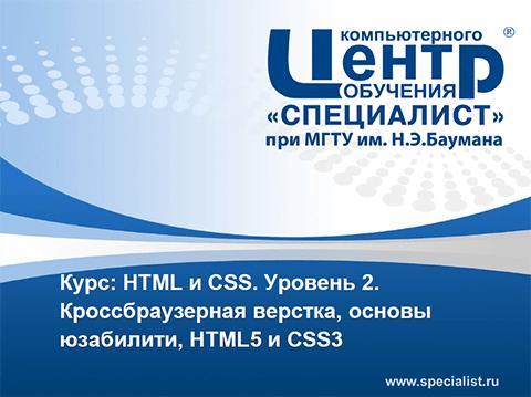 HTML и CSS. Уровень 2. Кроссбраузерная верстка, основы юзабилити, HTML5 и CSS (2014)