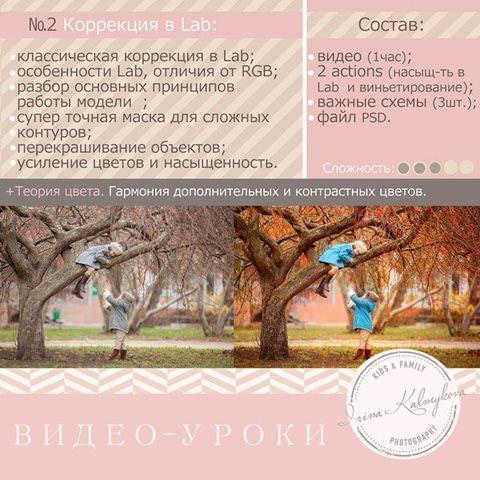 Ирина Калмыкова. Урок #2 Коррекция в Lab (2014)