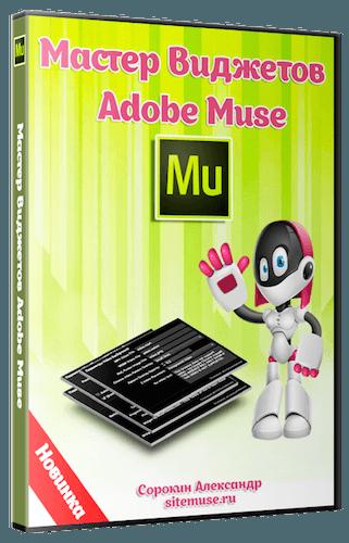 Мастер Виджетов для Adobe Muse