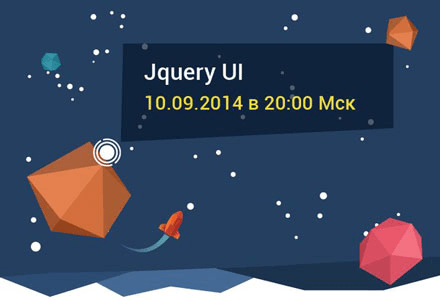 Среда знаний. JQueryUI - красота на сайтах без напряга (2014)