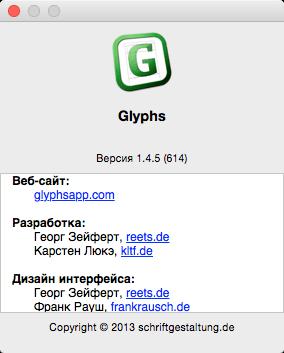 Glyphs 1.4.5 - редактор шрифтов для Mac OS X