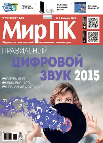Мир ПК №2 (2015) Февраль