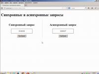 JavaScript. Уровень 3б. AJAX. Разработка веб - приложений для Web 2.0 (2014)
