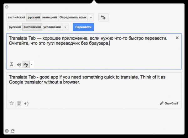 Translate Tab 1.0.4 - переводчик для Mac OS