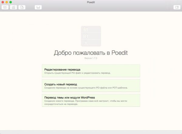 Poedit Pro 1.8.7
