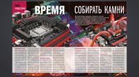 Computer Bild №3 (январь-февраль 2015)