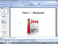 Java. Уровень 1 (2014)