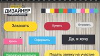 Турбомьюз Дизайнер (2014)