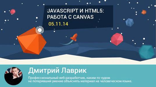 Среда знаний. Javascript и HTML5: Работа с canvas (2014)