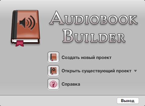 Audiobook Builder 1.5.5