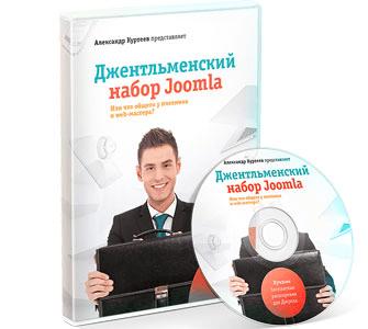 Александр Куртеев. Джентльменский набор Joomla (2014)