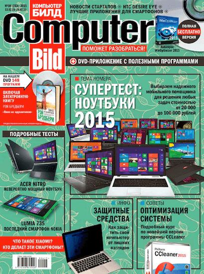 Computer Bild №4 (2015) Февраль
