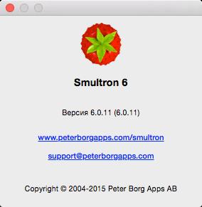 Smultron 6.0.11 - мощный текстовый редактор