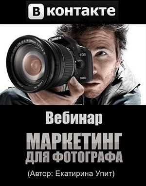 Маркетинг в контакте для фотографа (2014)