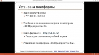 Программирование в 1С 8.3 — за 21 день! (2014)