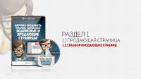 Научитесь создавать красивые, современные подписные и продающие страницы (2014)